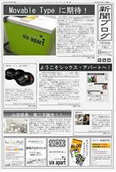 新聞ブログ デモサイト